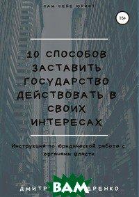 Купить 10 способов заставить государство действовать в своих интересах, Литрес, Дмитрий Нестеренко, 978-5-5321-1553-8