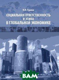 Купить Социальная ответственность и этика в глобальной экономике, МГИМО-Университет, Гурова И.П., 978-5-9228-1924-4