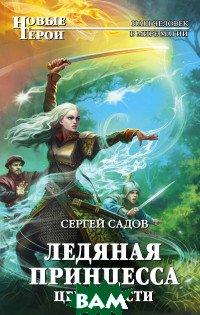Купить Ледяная принцесса. Цена власти, ЭКСМО, Садов Сергей, 978-5-04-097566-2