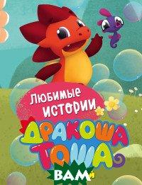 Купить Любимые истории, ЭКСМО, Рой Олег, 978-5-04-098359-9