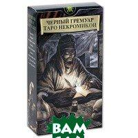 Купить Черный Гримуар. Таро Некрономикон (брошюра + 78 карт), Аввалон - Ло Скарабео, 978-5-91937-174-8