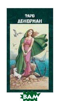 Купить Таро Ленорман (брошюра + 78 карт), Аввалон - Ло Скарабео, Аллиго П., 978-5-91937-177-9