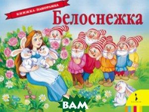 Купить Белоснежка. Книжка-панорамка, РОСМЭН, Братья Гримм, 978-5-353-00027-3