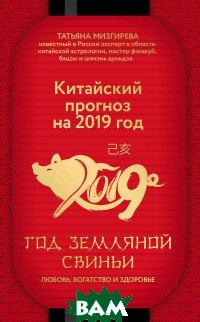 Купить Китайский прогноз на 2019 год. Год земляной свиньи, ЭКСМО, Мизгирева Татьяна, 978-5-04-095361-5