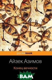 Купить Конец вечности, ЭКСМО, Азимов Айзек, 978-5-04-098918-8