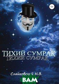 Купить Тихий Сумрак, Литрес, Никита Слайковский, 978-5-5321-1540-8