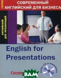 Английский для презентаций (+ Audio CD)