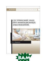 Купить Сестринский уход при инфекционных заболеваниях, Лань, Журавлев В.И., 978-5-8114-3167-0