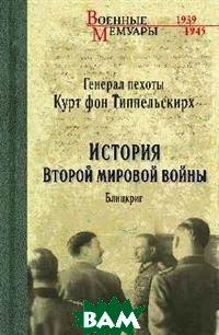 Купить История Второй мировой войны. Блицкриг, ВЕЧЕ, Типпельскирх К., 978-5-4484-0616-4