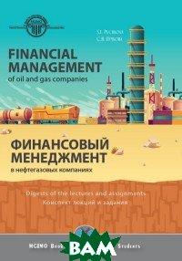 Пучкова С.И. / Financial management in oil and gas companies. Digest of lectures and assignments