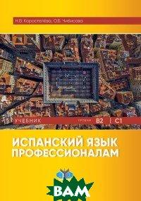 Купить Испанский язык профессионалам. Учебник. Уровни В2-С1, МГИМО-Университет, Коростелёва Н.В., 978-5-9228-1957-2