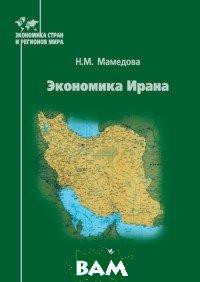 Купить Экономика Ирана, МГИМО-Университет, Мамедова Н.М., 978-5-9228-1954-1
