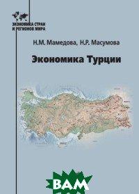 Купить Экономика Турции, МГИМО-Университет, Мамедова Н.М., 978-5-9228-1953-4