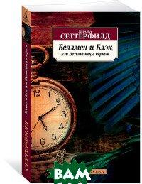 Купить Беллмен и Блэк, или Незнакомец в черном, АЗБУКА, Сеттерфилд Д., 978-5-389-15517-6