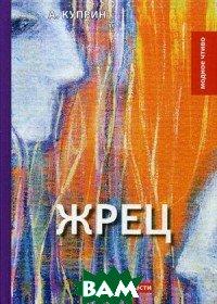 Купить Жрец (изд. 2018 г. ), T8RUGRAM, Куприн Александр Иванович, 978-5-517-00342-3