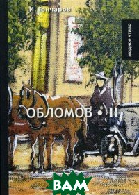 Купить Обломов. Том 2, T8RUGRAM, Гончаров Иван Александрович, 978-5-517-00340-9