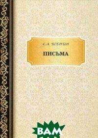 Купить Письма (изд. 2018 г. ), T8RUGRAM, Есенин Сергей Александрович, 978-5-517-00307-2