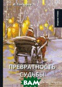 Купить Превратность судьбы, T8RUGRAM, Гончаров Иван Александрович, 978-5-517-00349-2
