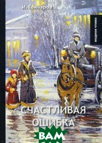 Купить Счастливая ошибка, T8RUGRAM, Гончаров Иван Александрович, 978-5-517-00363-8