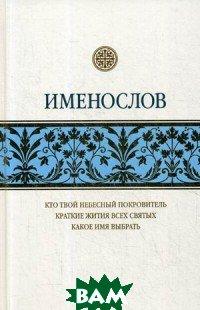 Купить Именослов, Свято-Елисаветинский женский монастырь в городе Минске, 978-985-7124-87-9