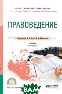 Купить Правоведение. Учебник для СПО, ЮРАЙТ, Белов В.А., 978-5-534-10255-0