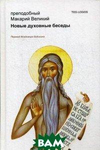 Купить Новые духовные беседы, РИПОЛ КЛАССИК, Макарий Великий, 978-5-386-12191-4