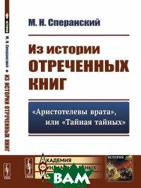 Купить Из истории отреченных книг. Аристотелевы врата, или Тайная тайных, URSS, Сперанский М.Н., 978-5-397-06607-5