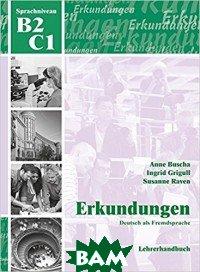 Купить Erkundungen: Lehrerhandbuch B2/C1, Schubert Verlag, Raven Susanne, 978-3-941323-28-5