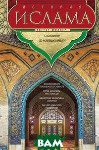 Купить История ислама. С основания до новейших времен, ЦЕНТРПОЛИГРАФ, Мюллер А., 978-5-227-07821-6