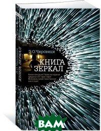 Купить Книга зеркал, АЗБУКА, Чировици Э.О., 978-5-389-15692-0