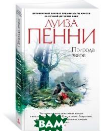 Купить Природа зверя, АЗБУКА, Пенни Л., 978-5-389-15694-4