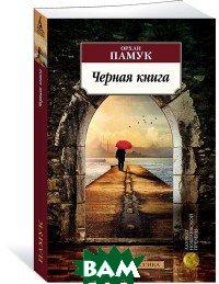 Купить Черная книга, АЗБУКА, Памук О., 978-5-389-15671-5