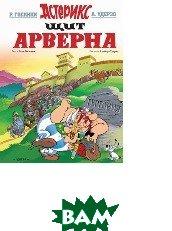 Купить Щит Арверна, Махаон, Госинни Р., 978-5-389-14902-1