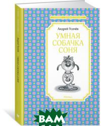 Купить Умная собачка Соня, Махаон, Усачёв А., 978-5-389-15602-9