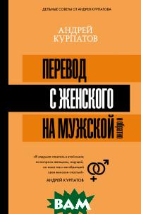 Купить Перевод с женского на мужской и обратно, АСТ, Курпатов Андрей, 978-5-17-111340-7