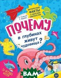 Купить Почему в глубинах живут чудовища? Интересные факты о морских обитателях, ПИТЕР, Гальчук А., 978-5-00116-241-4