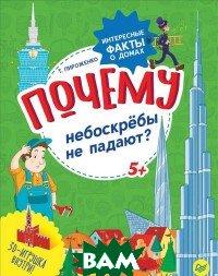 Купить Почему небоскрёбы не падают? Интересные факты о домах, ПИТЕР, Пироженко Т., 978-5-00116-246-9