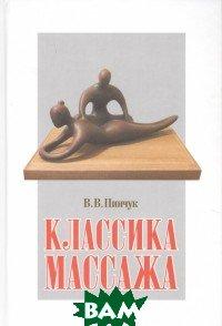 Купить Классика массажа, Нижняя Орианда, Пинчук В.В., 978-5-6040904-1-1