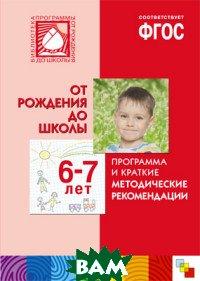 Купить Программа и краткие методические рекомендации. Для работы с детьми 6-7 лет. ФГОС, Мозаика-Синтез, 978-5-43151-418-0