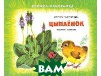 Купить Цыплёнок, Стрекоза, Чуковский К., 978-5-9951-3734-4