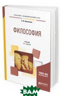 Купить Философия. Учебник для академического бакалавриата, ЮРАЙТ, Шаповалов В.Ф., 978-5-534-10147-8