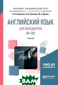 Купить Английский язык для менеджеров (B1-B2). Учебник для академического бакалавриата, ЮРАЙТ, Смирнова Н.В., 978-5-534-08395-8