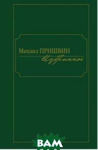 Купить Избранное, Книжный клуб 36.6, Пришвин М., 978-5-98697-371-5