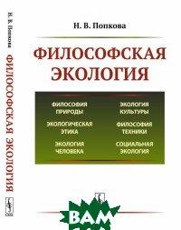 Купить Философская экология, URSS, Попкова Н.В., 978-5-397-06620-4