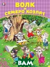 Купить Волк и семеро козлят, Фламинго, Приходкин И., 978-5-7833-2413-0
