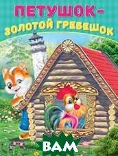 Купить Петушок - Золотой гребешок, Фламинго, Приходкин И., 978-5-7833-2408-6