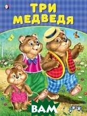 Купить Три медведя, Фламинго, Приходкин И., 978-5-7833-2411-6