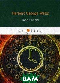 Купить Tono-Bungay, T8RUGRAM, Wells Herbert George, 978-5-521-08231-5