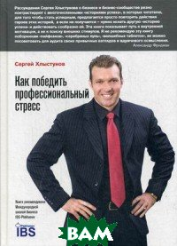 Купить Как победить профессиональный стресс, Библос, Хлыстунов Сергей, 978-5-905641-53-4