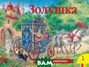 Купить Золушка. Книжка-панорамка, РОСМЭН, Летова С., 978-5-353-07348-2